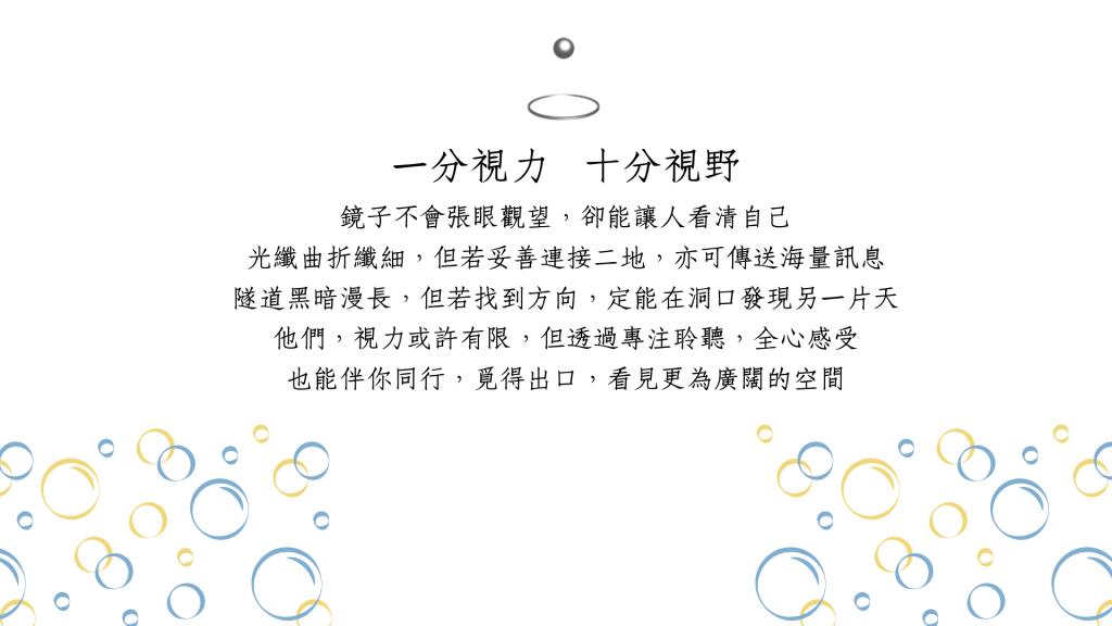 SE website slogan